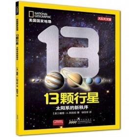 美国国家地理-13颗行星太阳系的新秩序/安徽