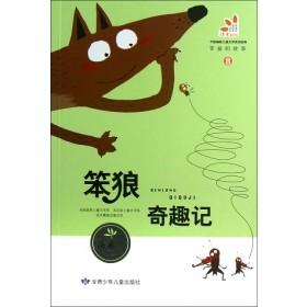 笨狼的故事(8):笨狼奇趣记