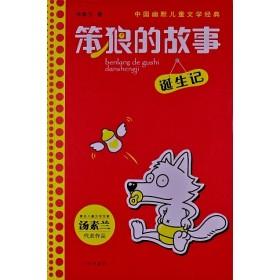 中国幽默儿童文学经典·笨狼的故事:诞生记