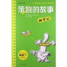 中国幽默儿童文学经典·笨狼的故事:闹学记