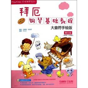 拜厄钢琴基础教程大音符手绘版和(第五级)(附1DVD)