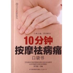 10分钟按摩祛病痛口袋书