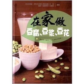 在家做豆腐 豆浆 豆花