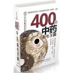 400种中药养生手册