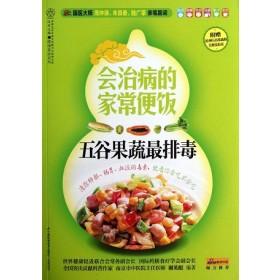 会治病的家常便饭:五谷果蔬最排