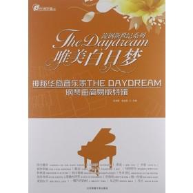 """唯美""""白日梦"""":神秘华裔音乐家""""THE DAYD"""