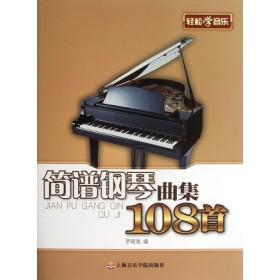 轻松学音乐:简谱钢琴曲集108首