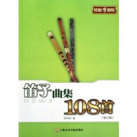 笛子曲集108首【修订版】