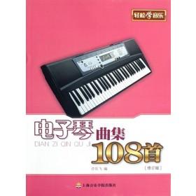 轻松学音乐:电子琴曲集108首(修订版)