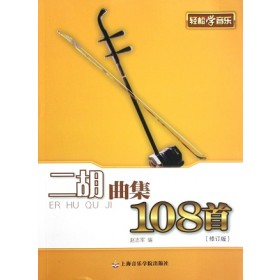 二胡曲集108首【修订版】