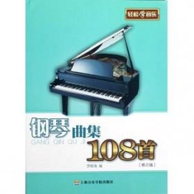 轻松学音乐-钢琴曲集108首(修订版)