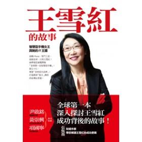 王雪紅的故事:智慧型手機女王與她的IT王國