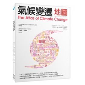 氣候變遷地圖