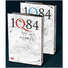 1Q84 Book1、Book2(精裝套書)