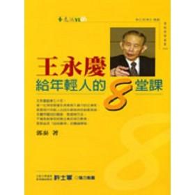 王永慶給年輕人的8堂課