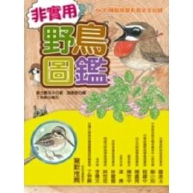非實用野鳥圖鑑-600種鳥類變身搞笑全紀錄