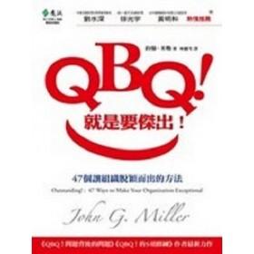 QBQ!就是要傑出!-47個讓組織脫穎而出的方法