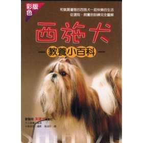 西施犬教養小百科