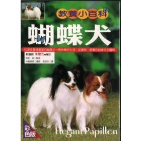 蝴蝶犬教養小百科
