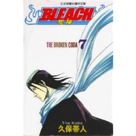 BLEACH死神  (7)