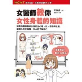 女醫師教你女性身體的知識