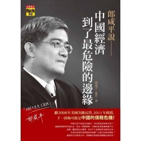 郎咸平說中國經濟到了最危險的邊緣