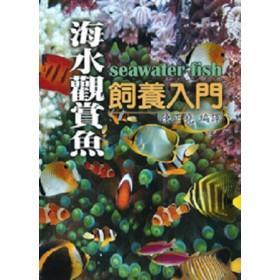海水觀賞魚飼養入門