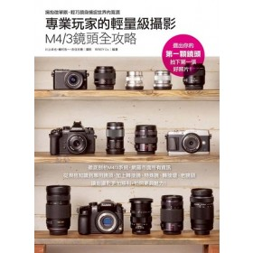 專業玩家的輕量級攝影 M4/3鏡頭全攻略