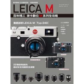 LEICA  M  百年精工 徠卡數位M系列全攻略