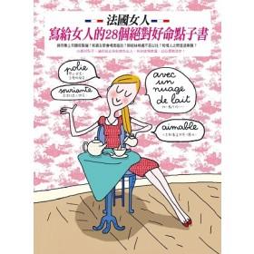 法國女人寫給女人的 28個絕對好命點子書