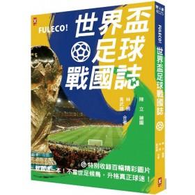Fuleco!世界盃足球戰國誌──就靠這一本!不當世足候鳥,升格真正球迷!