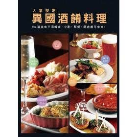 人氣夜吧異國酒餚料理:150道美味下酒輕食,小酌•聚餐•開店都可參考!
