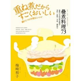 疊在一起煮 陰陽調和更健康!疊煮料理73:風靡日本的料理新觀念 省時+節能+美味一鍋搞定