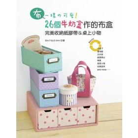 「布」一樣の可愛!26個牛奶盒作的布盒: 完美收納紙膠帶&桌上小物