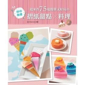 紙の創意!一起來作75道簡單又好玩の摺紙甜點x料理