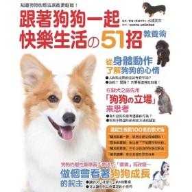 跟著狗狗一起快樂生活的51招教養術