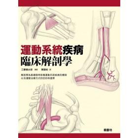 運動系統疾病臨床解剖學