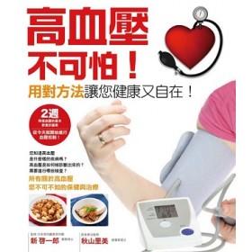 高血壓不可怕!