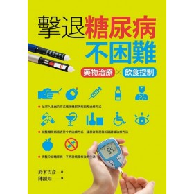 擊退糖尿病不困難:藥物治療x飲食控制