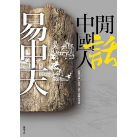 閒話中國人(新版)