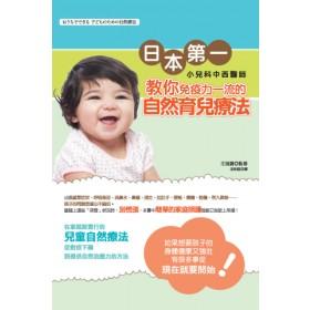 日本第一小兒科中西醫師教你  免疫力一流的自然育兒療法