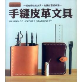 手縫皮革文具