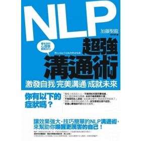 NLP超強溝通術:激發自我、完美溝通、成就未來