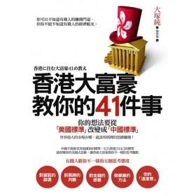 香港大富豪教你的41件事:你的想法要從「美國標準」改變成「中國標準」