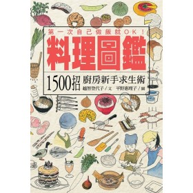 料理圖鑑-1500招廚房新手求生術