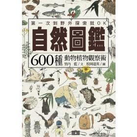 自然圖鑑-600種動物植物觀察術