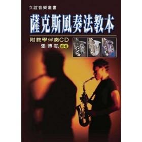 薩克斯風奏法教本(附教學伴奏CD)