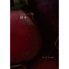 日日 No.12