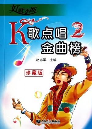 好歌不断:K歌点唱金曲榜2(珍藏版)