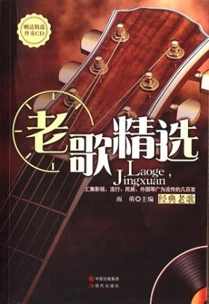 老歌精选(附MP3光盘1张)